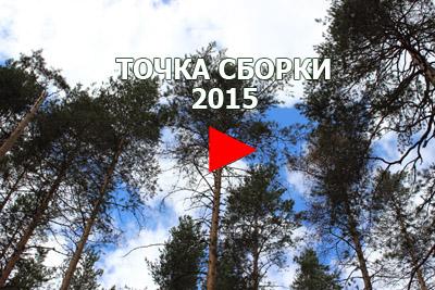 Точка сборки 2015