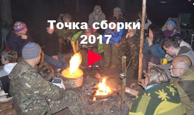 Точка сборки 2017
